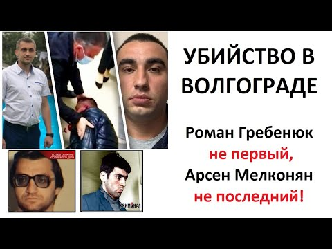 Убийство Романа Гребенюка в Волгограде и при чем тут армяне???