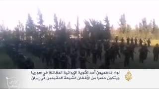 """""""لواء فاطميون"""" يقاتل بسوريا باسم الأفغان الشيعة المقيمين بإيران"""
