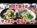 挽肉で親子丼とサッポロ一番塩ラーメン【飯動画】