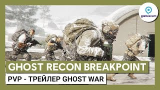 Ghost Recon Breakpoint: PvP - трейлер Ghost War