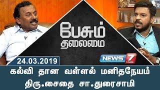 Peasum Thalaimai – News7 Tamil Show