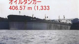 世界船舶全長ランキング