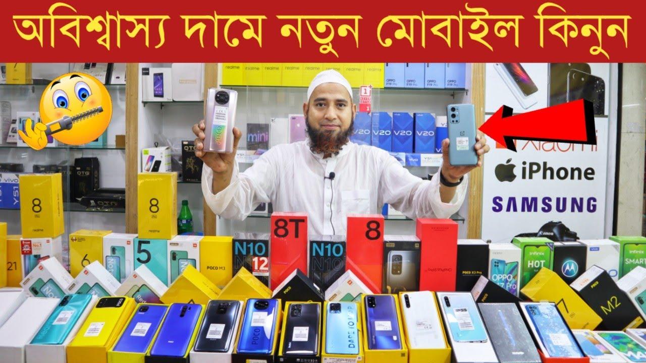 অবিশ্বাস্য দামে নতুন মোবাইল কিনুন?mobile phone price in Bangladesh 2021?Dhaka BD Vlogs