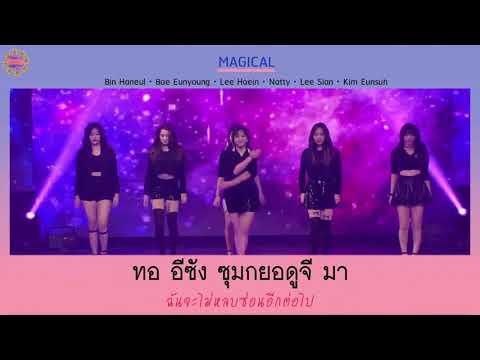 [Karaoke/Thaisub] Idol School - MAGICAL