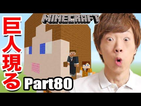【マインクラフト】Part80 - 大巨人ポン、現る!!!【セイキン&ポン】