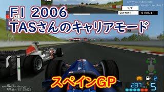 【TAS】Formula One 2006 キャリアモード Part06 スペインGP