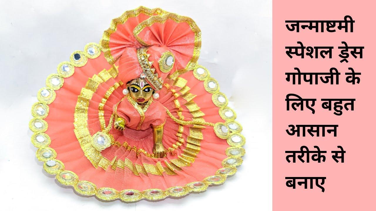 Janmashtami special beautiful dress for Gopalji    Laddu Gopal dress    Lalji na vagha