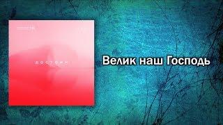 Новый Завет NTWORSHIP - Велик наш Господь (Official Lyric Video)