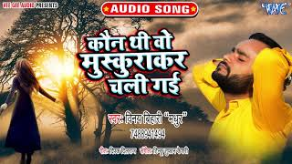 कौन थी वो मुस्कुराकर चली गई #Vinay Bihari Madhur I Kaun Thi Wo Muskurakar Chali Gai I 2020 Sad Song