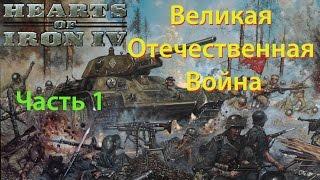 11.Hearts of Iron 4 Великая Отечественная война Часть 1