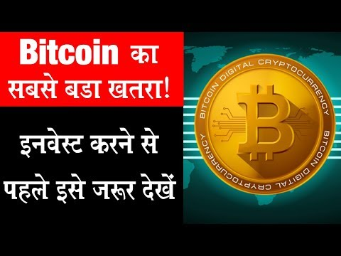 Best Analysis Of Bitcoin   Future Of Bitcoin In India   Must Watch Before Invest
