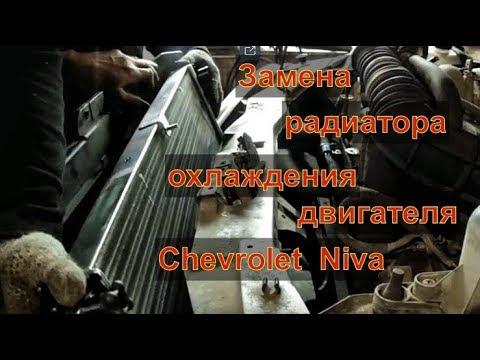 Замена РАДИАТОР ОХЛАЖДЕНИЯ ДВИГАТЕЛЯ Chevrolet Niva Авторемонт