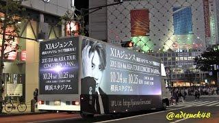 渋谷を走行する、XIA ジュンス from JYJ(シアジュンス) 10月24、25日...