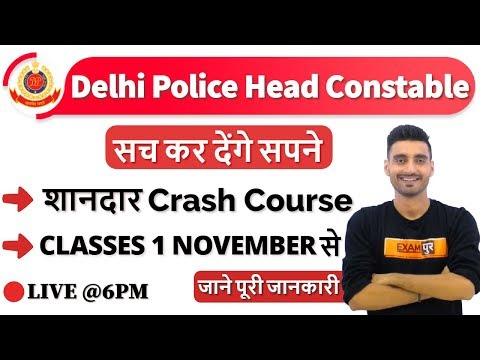 Delhi Police Head Constable || शानदार Crash Course || Classes 1 November से || By Vivek Sir