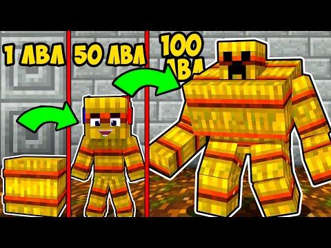 Майнкрафт но ПРОКАЧАЛ БЛОК Сена до 500 уровня Эволюция Бога в Майнкрафте Троллинг Ловушка Minecraft