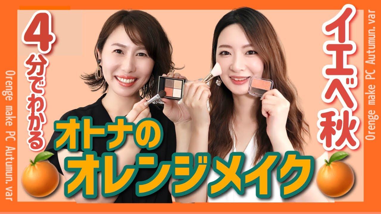 イエベ秋のオレンジメイク&トップスカラー【パーソナルカラーリスト直伝】