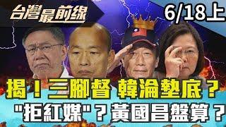 【台灣最前線】揭!三腳督 韓淪墊底?