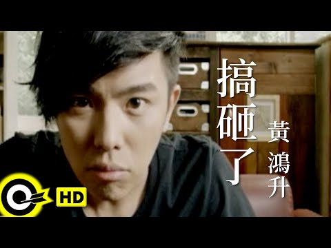 黃鴻升 Alien Huang【搞砸了】Official Music Video
