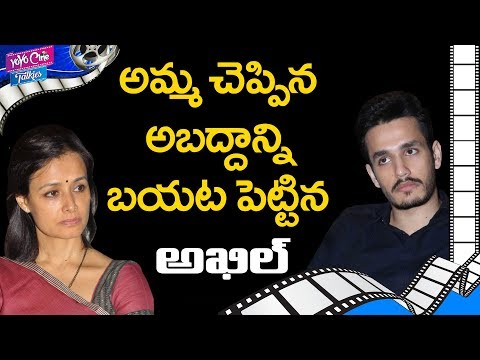 Akhil Revealed About Mother Amala lies Over Cricket | Nagarjuna | #Hello Movie | YOYO Cine Talkies