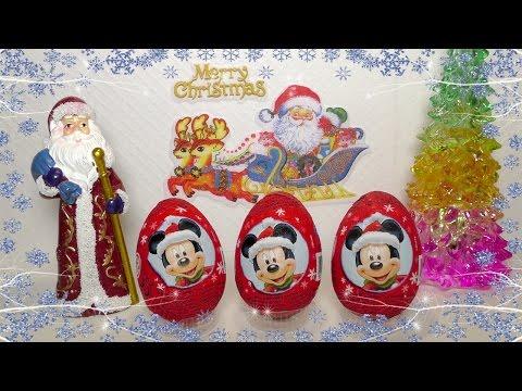 Новогодний Киндер Сюрприз Микки Маус 2016  Christmas Kinder Surprise Eggs  Mickey Mouse