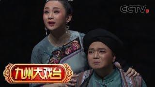 《九州大戏台》 20190830 湖南花鼓戏《桃花烟雨》选场| CCTV戏曲
