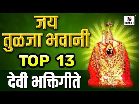 TOP 13 Tulja Bhavani - Devi Bhaktigeet - Video Jukebox - Sumeet Music