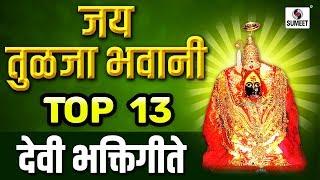Jai Tulja Bhavani TOP 13- Devi Bhaktigeet - Video Jukebox - Sumeet Music