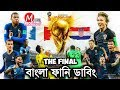 France VS Croatia|World Cup 2018|Bangla Funny Dubbing|Mama Problem New