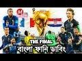 France VS Croatia|World Cup 2018|Bangla Funny Dubbing|Mama Problem New