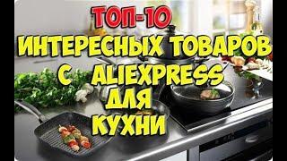 Товары для кухни с aliexpress  /новинки алиэкспресс для кухни