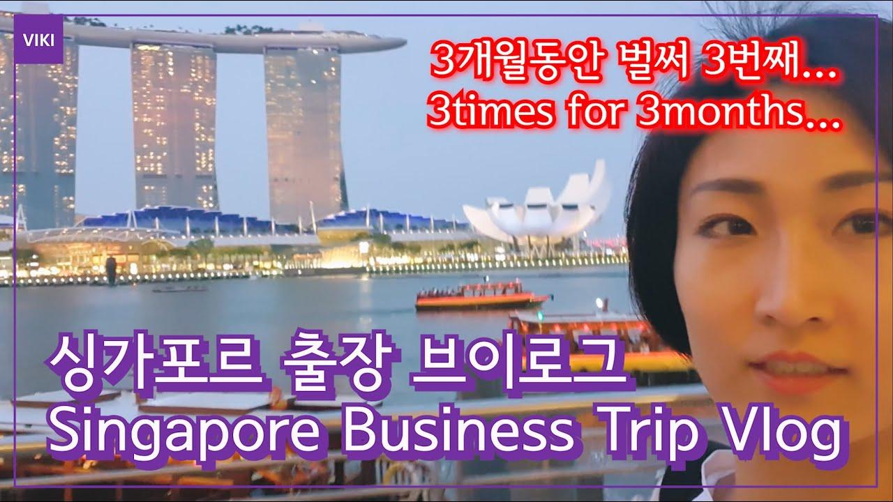 Eng) 싱가포르 출장 브이로그(제주항공,공원,먹방,박물관,마사지) l Korean girl's business trip vlog to Singapore [VIKI]