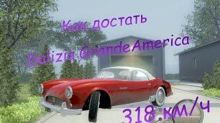 Mafia 2 как достать Dalizia GrandeAmerica (318 км/ч)(В этом видео я покажу как достать самую быструю машину в игре Mafia 2 (Dalizia GrandeAmerica), 2015-03-25T10:37:58.000Z)