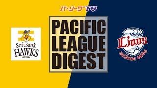 ホークス対ライオンズ(ヤフオクドーム)の試合ダイジェスト動画。 2017/0...