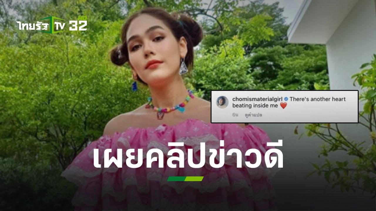 """เผยคลิปอัลตราซาวนด์ """"ชมพู่ อารยา"""" ประกาศข่าวดีตั้งครรภ์ลูกคนที่ 3   ข่าวใส่ไข่   ThairathTV"""