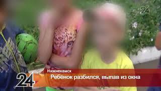 В Нижнекамске погиб 7-летний мальчик, выпавший из окна дома