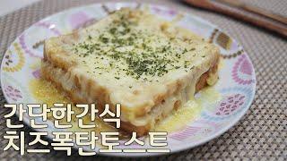 [간단한간식] 치즈폭탄토스트 만들기ㅣ모짜렐라치즈가 미쳤…