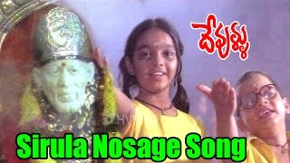 Devullu Songs - Sirula Nosage - Nitya, Master Nandan