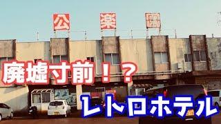 新潟にある公楽園ホテルに泊まってきました! 昭和の香りがする好きな人...