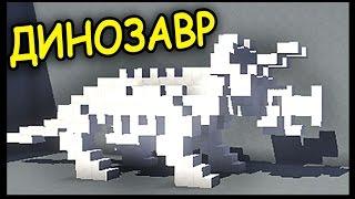 СКЕЛЕТ ДИНОЗАВРА В МАЙНКРАФТ !!!  - Строим вместе - Майнкрафт - Minecraft