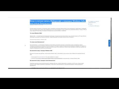 Вариант входа в Office 365 -  ключ безопасности