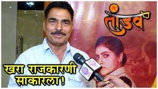 Tandav | Sayaji Shinde खरा राजकारणी साकारला! | Trailer Launch | Upcoming Marathi Movie 2019