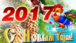 С Новым Годом 2017!  Годом петуха! Прикольное поздравление