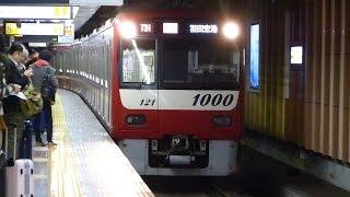京急新1000形(1121F) アクセス特急羽田空港ゆき@空港第2ビル