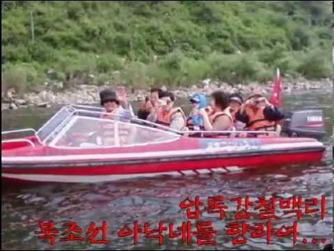 Yalu River seven hundred Li -압록강칠백리-반갑습니다