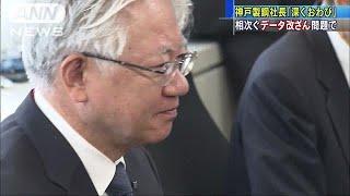 アルミや銅製品などのデータ改ざんが判明した神戸製鋼所の川崎博也会長...