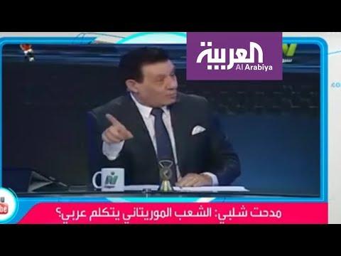 تفاعلكم: هل موريتانيا بتتكلم عربي؟ سؤال يحرج مدحت شلبي  - نشر قبل 34 دقيقة