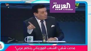 بالفيديو.. مدحت شلبي يثير السخرية لجهله بعروبة موريتانيا - صحيفة صدى الالكترونية
