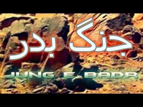 Jung E Badr (Travel Documentary In  Urdu Hindi)