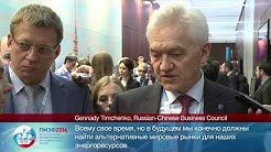 Gennady Timchenko, Chairman (Russian Side) Russian Chinese Business Council