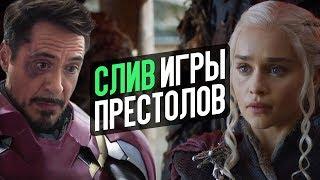 Слив Игры Престолов, концовка Мстителей 4 и наркомания Деппа – Новости кино